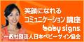 日本ベビーサイン協会120x60