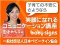 日本ベビーサイン協会120x90