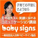 日本ベビーサイン協会125x125