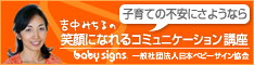 日本ベビーサイン協会234x60pxl