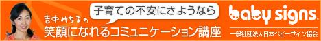 日本ベビーサイン協会486x60