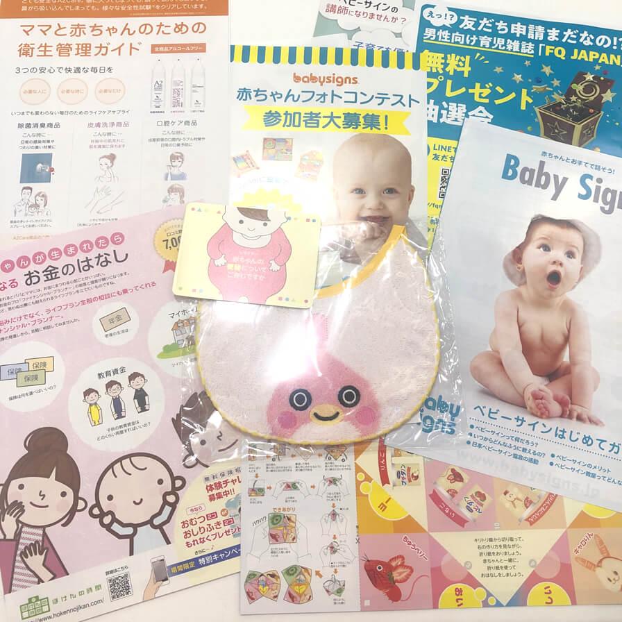 育児関連情報満載のお土産バッグ