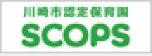 川崎市認定保育園SCOPS