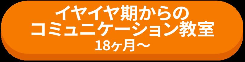 イヤイヤ期からのコミュニケーション教室18ヶ月〜