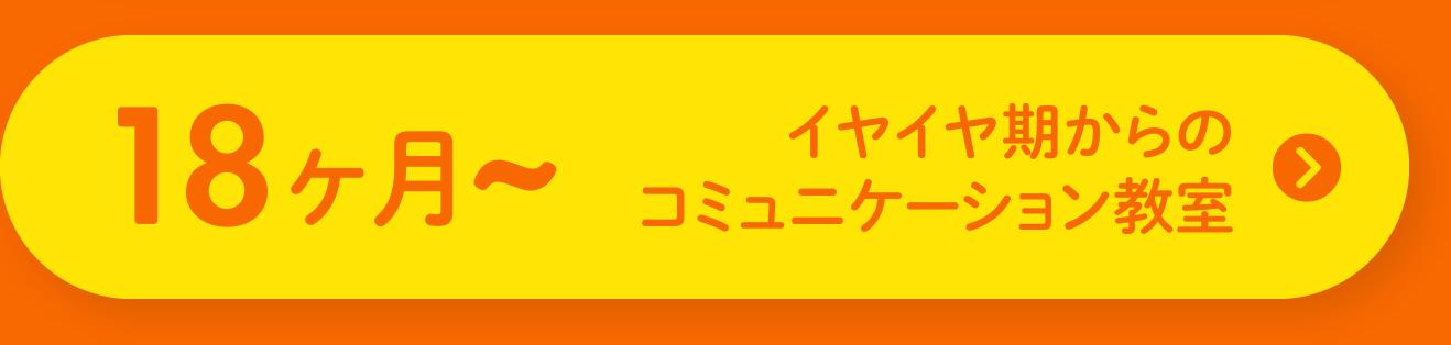 18ヶ月〜 イヤイヤ期からのコミュニケーション教室